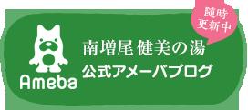 南増尾健美の湯 公式アメーバブログ 随時更新中