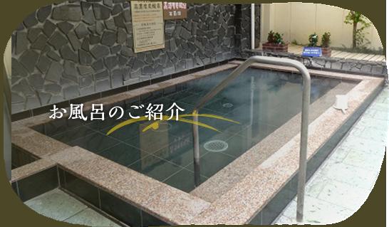 お風呂のご紹介