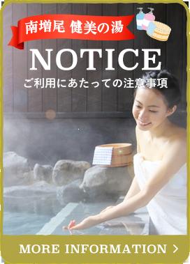 南増尾健美の湯 NOTICE ご利用にあたっての注意事項 MORE INFORMATION